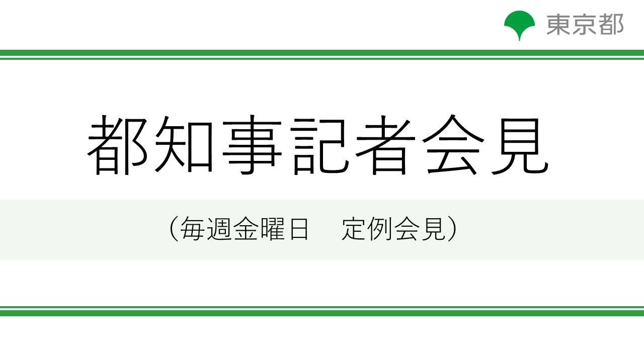 小池都知事定例記者会見(令和2年7月3日)