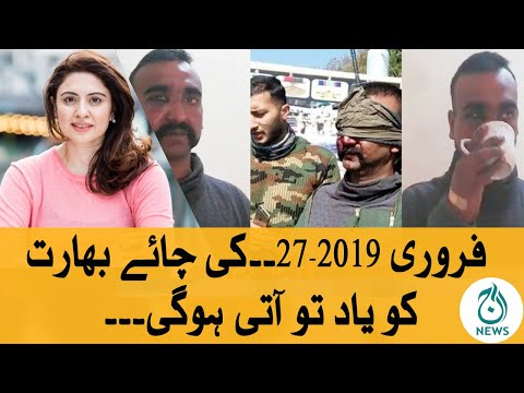 27 February 2019, Pak India Battle    How did the Pakistan Air Force shoot down Abhinandan's plane