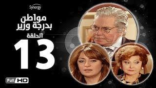 مسلسل مواطن بدرجة وزير - الحلقة الثالثة عشر - بطولة حسين فهمي |Mwaten B Darget Wazeer Series - Ep 13