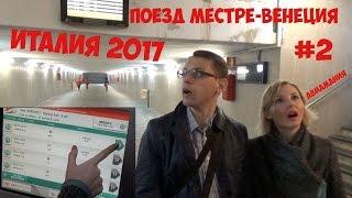 Италия 2017: Поезд Местре Венеция  #2 #Авиамания