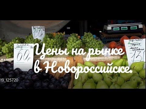 Центральный рынок в Новороссийске.  Цены.  19.07.2018