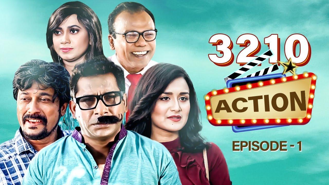 3 2 1 0 Action | পর্ব-০১ | Mosharraf Karim | Nadia Nodi | Faruk | Bangla Eid Natok | 2019