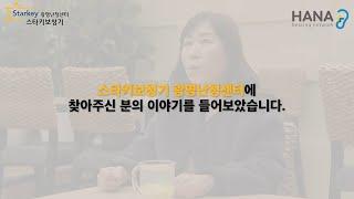 스타키보청기 광명난청센터 고객님의 귓속형 보청기 후기