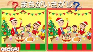 クリスマスパーティーでまちがいさがし!知育クイズ【赤ちゃん・子供向けアニメ】Spot the Difference for kids / Christmas party