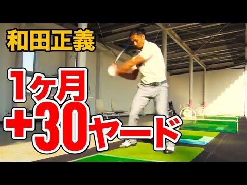 ドラコンキング 和田正義「 1カ月プラス30ヤードをコミットメント 」#1