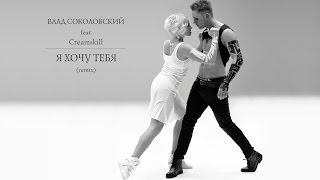 Влад Соколовский — Я хочу тебя (remix) ft. Creamskill
