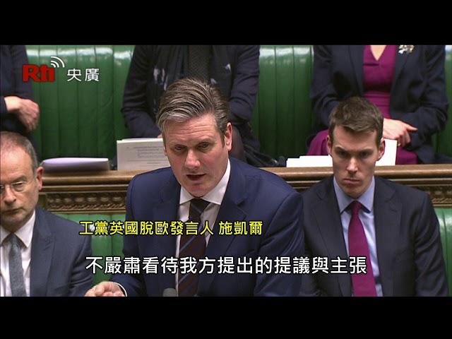 英國下議院 通過脫歐草案【央廣國際新聞】