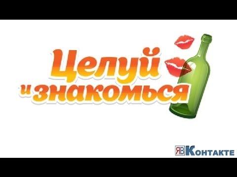 как в игре целуй и знакомься набрать много поцелуев