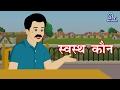 Hindi Animated Story - Swasthya Kaun |  स्वस्थ्य कौन | Who is Healthy | Health and Fitness