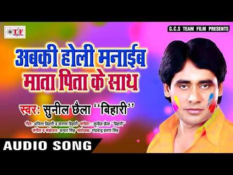 Sunil Chhaila Bihari Holi Song !! Mata Pita Ke Sath !! Bhojpuri Holi Song 2018 !! Team FIlm