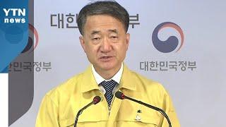 중앙재난안전대책본부 정례브리핑 (6월 21일) / YT…