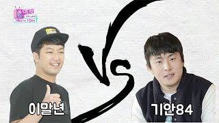 '병맛 인기 웹툰 작가 이말년 vs 기안84' [툰덕티비 17회]