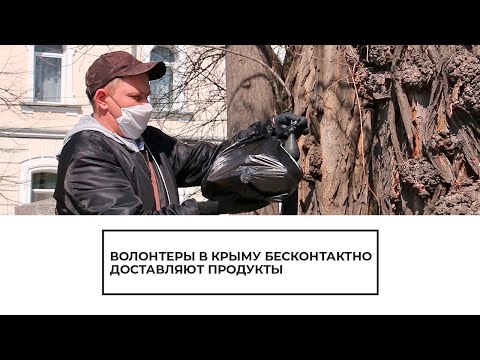 Волонтеры в Крыму собирают продуктовые наборы нуждающимся