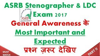 ASRB Stenographer & LDC Exam 2017 | Most Important and expected questions | General Awareness
