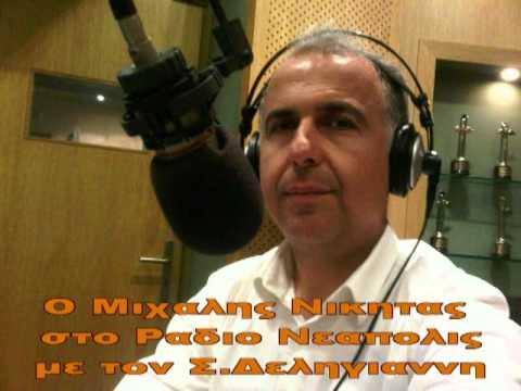 17 /6/15   Radio Neapolis 90,8  Ο Μ.Νικητας  με τον Σ.Δεληγιαννη