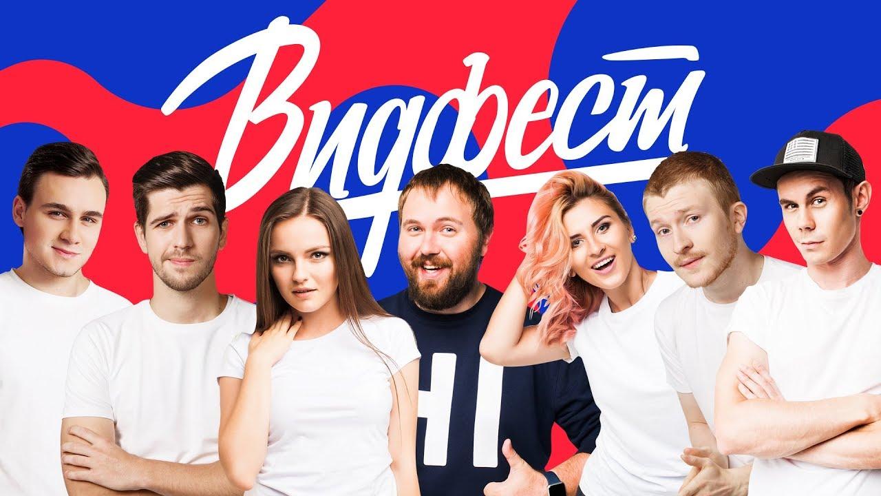 Картинки по запросу видфест 2018 москва