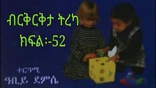 Berikrikta audio book part:-52