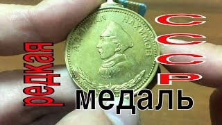 редкая дорогая медаль СССР адмирал НАХИМОВ обзор ЦЕНА
