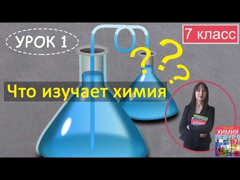 Видеоуроки химия 7 класс