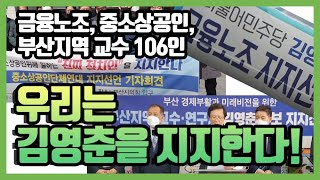 """""""우리는 김영춘을 지지한다!"""" - 금융노조, 중소상공인…"""