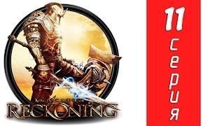 Kingdoms of Amalur: Reckoning - 11 серия (Прохождение)