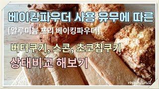 베이킹파우더 사용유무의 차이 비교- 버터쿠키 스콘(=k…