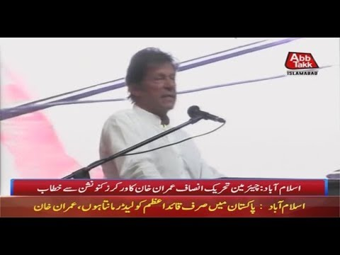 Imran Khan Addresses Party Workers' Convention in Islamabad