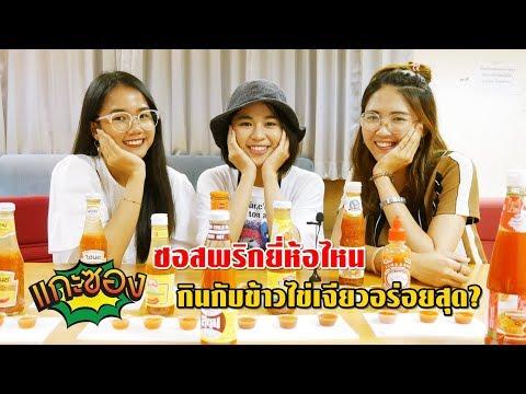 ซอสพริกยี่ห้อไหน กินกับข้าวไข่เจียวอร่อยสุด? : แกะซอง 6