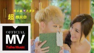 趙泳鑫 & 沈夢辰【超想見你】官方完整版 MV