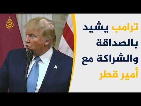 ???? ???? عشاء على شرف أمير قطر بوزارة الخزانة الأميركية  - 10:54-2019 / 7 / 9