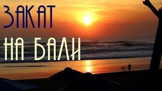 Остров Бали. Заход солнца. Шум прибоя. Красивый закат на Бали(Друзья, приветствую! Предлагаю вам сегодня полюбоваться невероятно красивым заходом солнца на Бали. На..., 2016-05-03T06:01:03.000Z)