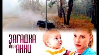 Премьера нового детективного сериала Загадка для Анны. Смотрите на Teleportal.UA