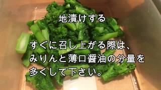 関 斉寛 プロが実践! 菜の花のお浸し
