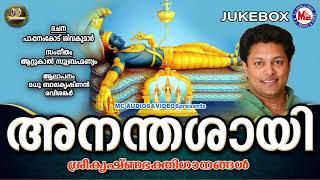 അനന്തശായി | Ananthasayi | Hindu Devotional Songs Malayalam | Mahavishnu Songs