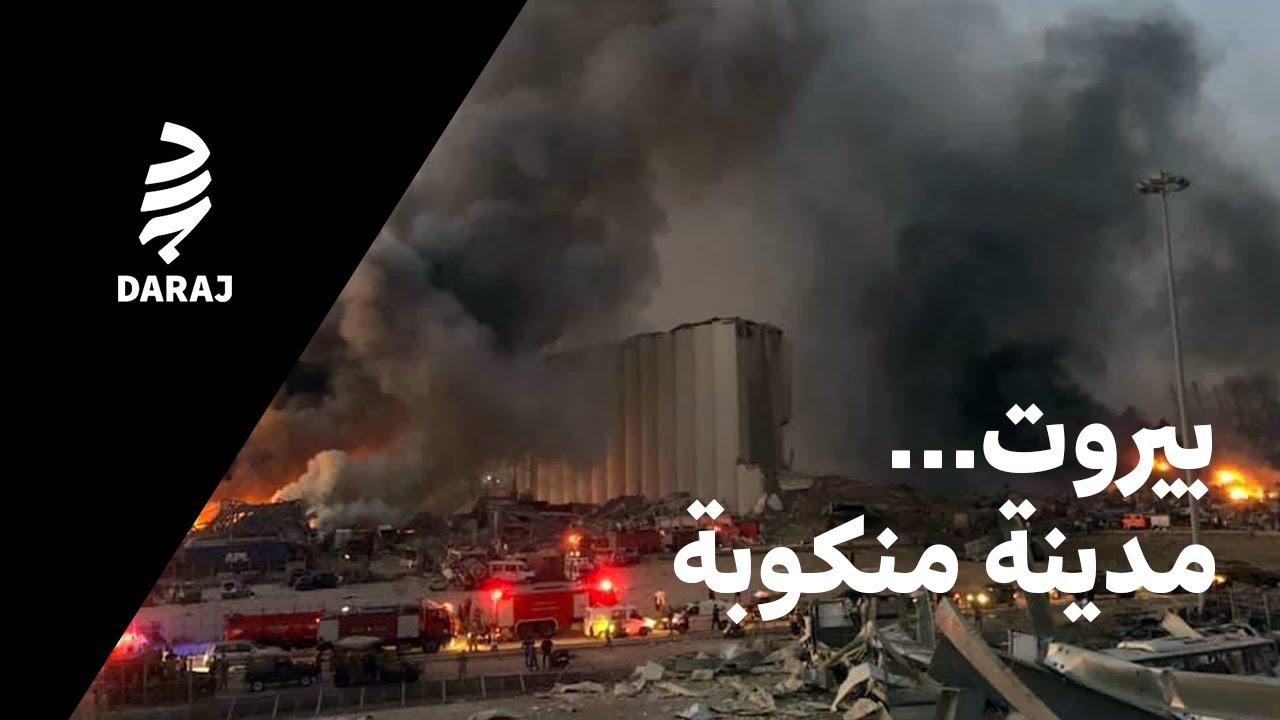 انفجار يبتلع بيروت