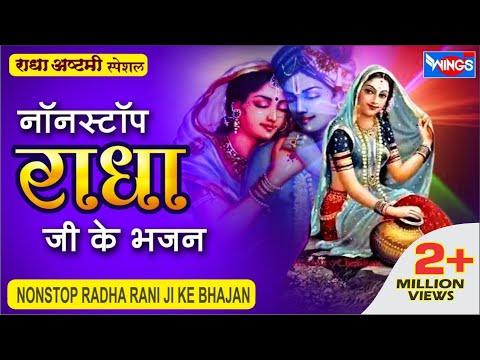 राधा अष्टमी Special : नॉनस्टॉप राधा जी के भजन : राधा रानी के भजन - Nonstop Sri Radha Ji Ke Bhajan
