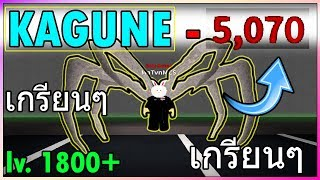 Ro-Ghoul, when PKken1 up the 5000 + Damage will troll? ..... visit the [TH] Roblox!!! | EP: troll.