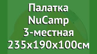 Палатка NuCamp 3-местная 235х190х100см (BestWay) обзор 68005 BW производитель BestWay (Китай)