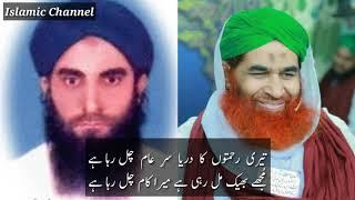 Teri Rahmaton Ka Darya Sar e Aam Chal Raha Hai With Urdu Lyrics By Haji Muhammad Mushtaq Attar Qadri