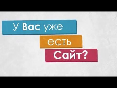 Создание сайтов Белгород. Заказать сайт в Белгороде. Веб студия Эклиптика.