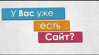 Создать сайт. Где создать сайт и сколько стоит создание сайта?(Создание Правильных Сайтов == http://site-made-in.odessa.ua/ == Студия Сайт Сделан В Одессе Создать сайт. Где создать..., 2014-04-02T10:03:21.000Z)