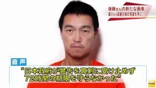 日本人拘束事件 「イスラム国」のロゴないなど多数の不自然な点(15/01/25)