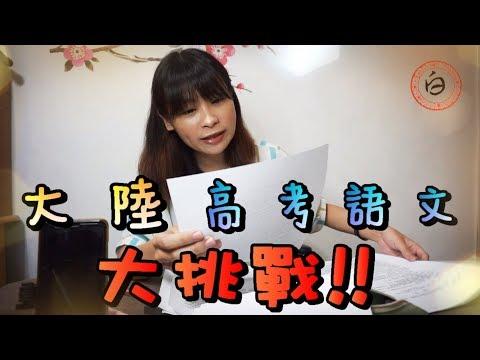 台灣國文老師大挑戰2019大陸高考語文!!