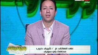 بالورقة والقلم | هاتفياً المهندس شريف حبيب محافظ بنى سويف وما قام بة مع محمد الننى ومحمد صلاح