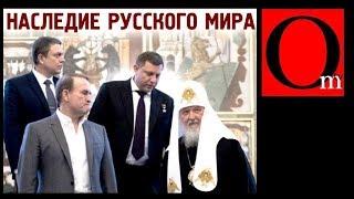 """Наследие """"русского мира"""""""