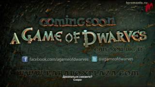 A Game of Dwarves - Trailer [RU]
