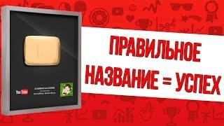 Как назвать канал на YouTube. Правильное название для канала ютуб