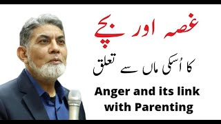 Anger: Relationship of a child with his/her mother : | Urdu |. | Prof Dr Javed Iqbal |