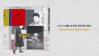 [1.40 MB] 【中字】Coogie (쿠기) - Carnegie (ft. OLNL)