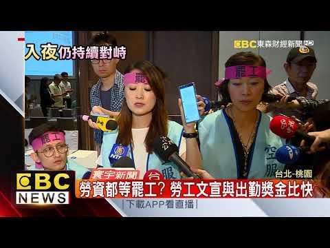 空姐喊「合法罷工」! 長榮南崁總部與反罷工地勤爆衝突
